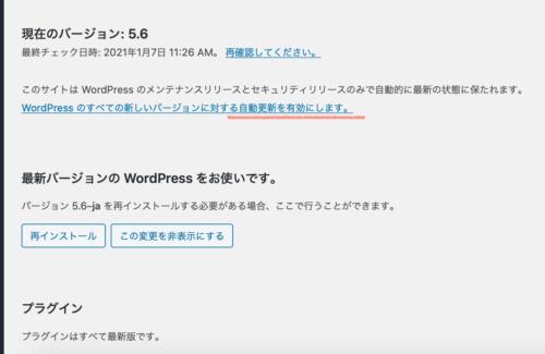 ブログ初心者がワードプレスを最新版5.6にアップグレード自動更新