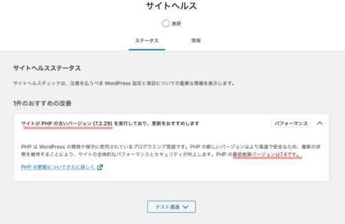PHP更新ワードプレスサイトヘルス7.2から7.4