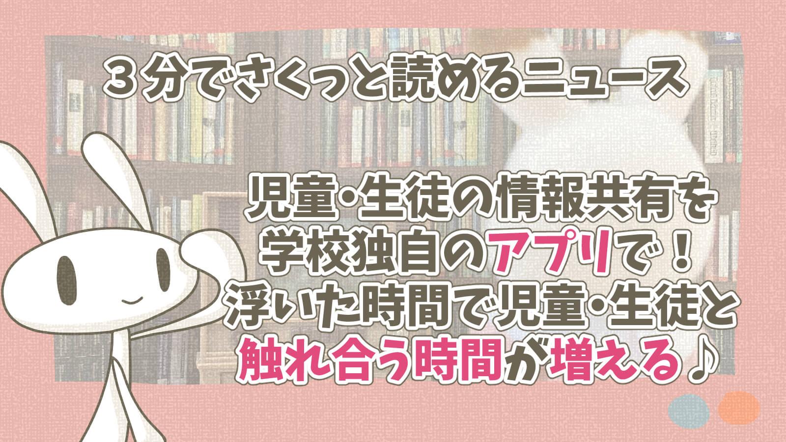 学校独自アプリ長野県大日向小学校kintone原田先生