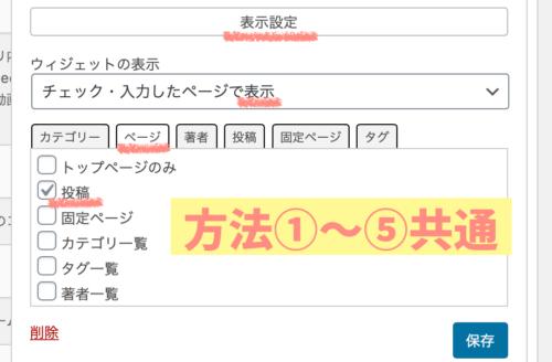 cocoonの広告ウィジェットで関連コンテンツユニットを設置する手順表示設定