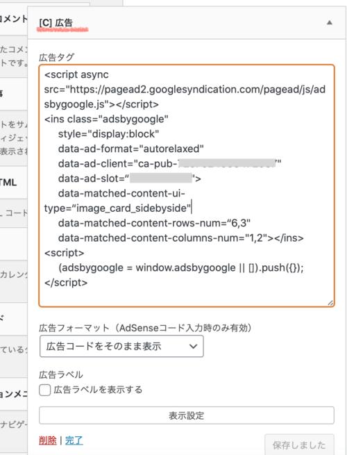 cocoonの広告ウィジェットで関連コンテンツユニットを設置する手順