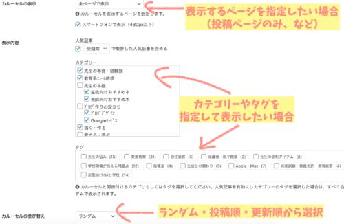 ワードプレスブログのカルーセル機能cocoon設定方法
