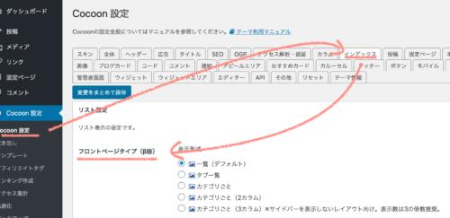 cocoonフロントページブログ型からサイト型へ初心者でも簡単に変更