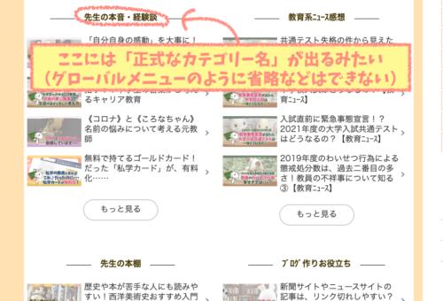 cocoonフロントページサイト型トップページカテゴリー名の表示