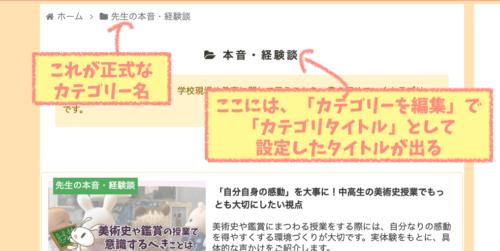cocoonフロントページサイト型トップページカテゴリー名の表示カテゴリタイトル