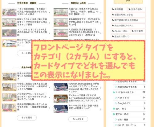cocoonフロントページサイト型トップページカテゴリーごと設定方法2カラム