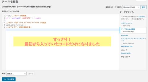 ワードプレスプラグインcode snippetsのインストール方法初心者にもわかる使い方