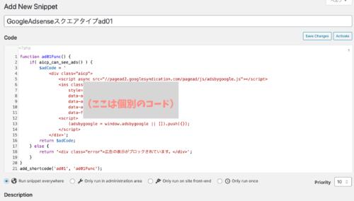 ワードプレスプラグインcode snippetsでショートコード化AdSense Invalid Click Protector設定にも便利