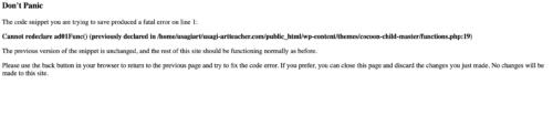 ワードプレスプラグインcode snippetsエラー通知コードスニペット