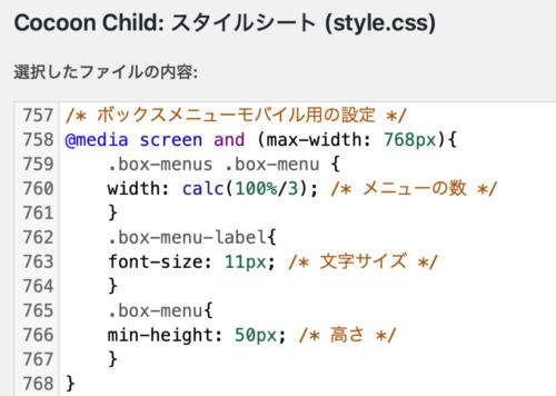 Cocoonボックスメニューモバイル表示の数を3列4列に変えるCSS