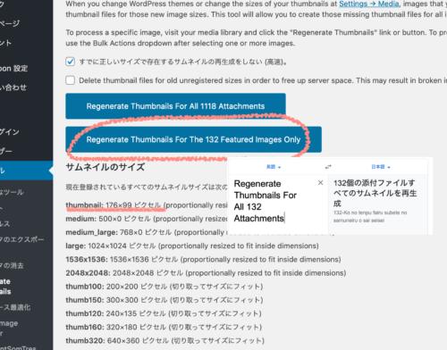 PageSpeedInsightsスコア改善モバイルアイキャッチ画像のサムネイルが大きすぎる