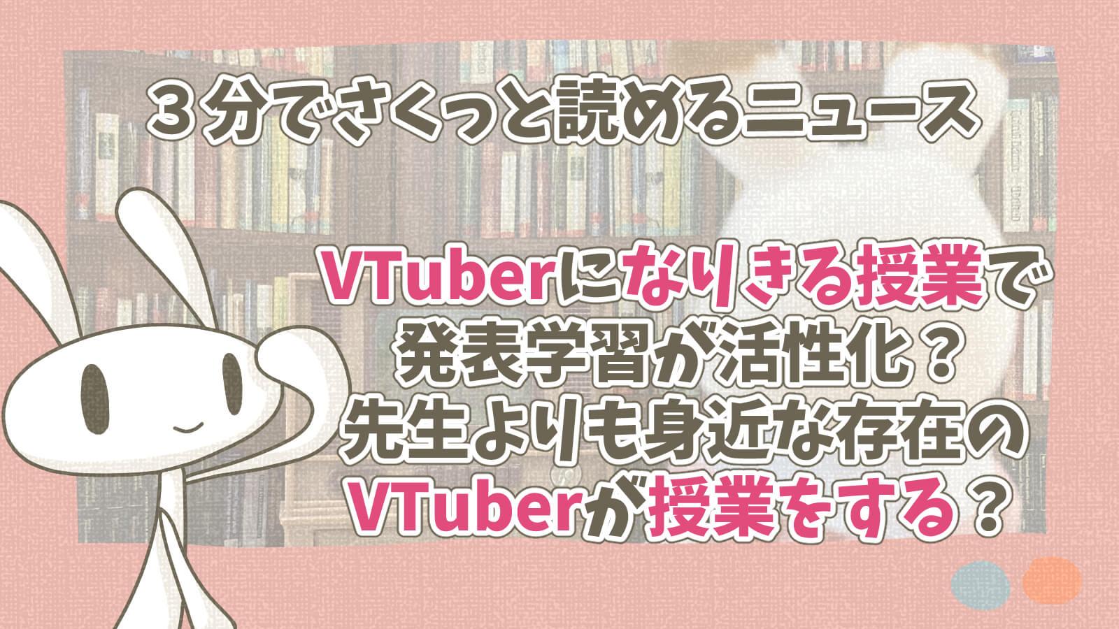 Vtuberがオンライン授業をする教育現場とバーチャルYouTuber