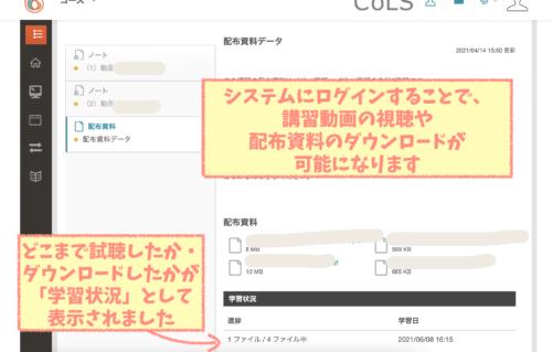 教員免許更新講習の申し込み方法オンデマンドオンラインCoLS東京未来大学
