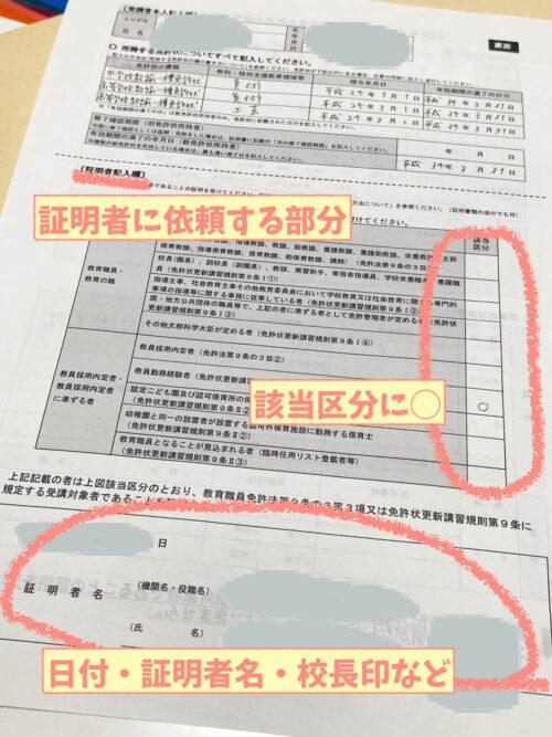 教員免許更新講習受講者である証明書を発行依頼する