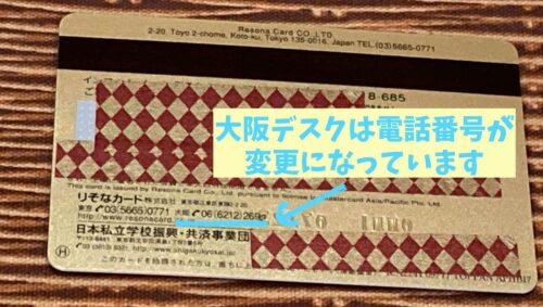 私学カード解約手続きりそなカード大阪デスク電話番号変更