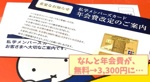 りそな私学カード解約手続き方法年会費3300円