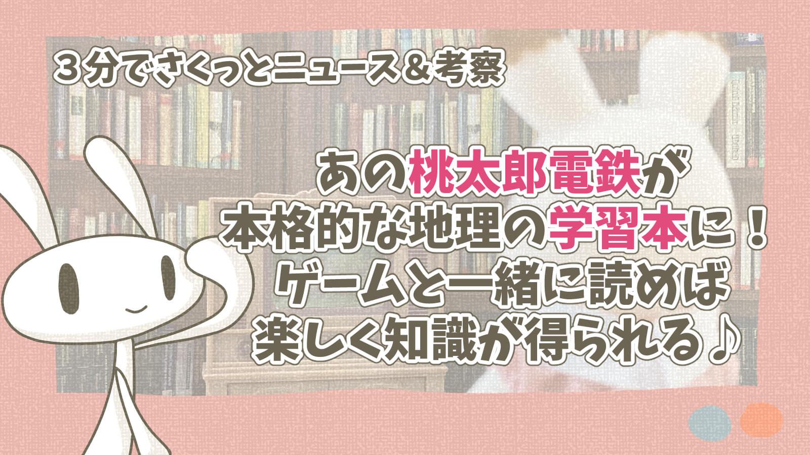 桃鉄で地理を学ぶ桃太郎電鉄でわかる都道府県大図鑑